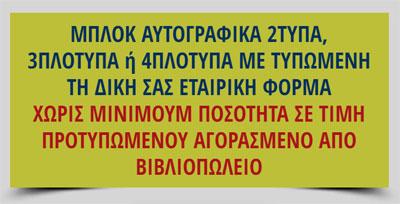ΜΠΛΟΚ ΑΥΤΟΓΡΑΦΙΚΑ